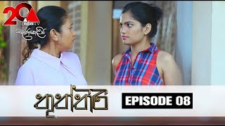 Thuththiri Sirasa Tv 20th June 2018  EP 08 HD Thumbnail