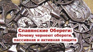 Славянские Обереги: Почему чернеют обереги, пассивная и активная защита