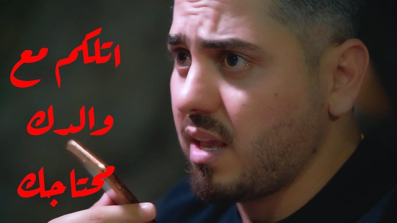 اب في اخر لحظاته يطلب ان يسمع صوت ابنه والابن يرفض ويطرد والده#علي_عذاب