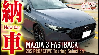 【MAZDA 3】曇天の中、新車マツダ3 20S納車されました!エクステリア美しい
