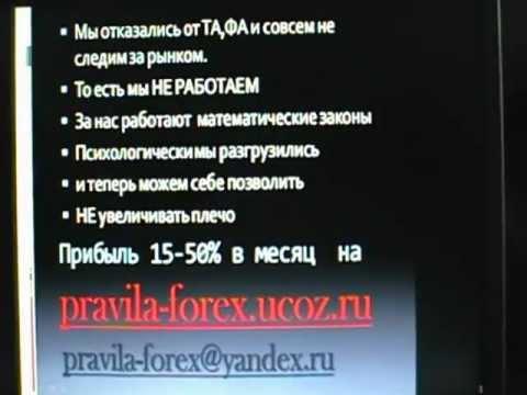 Охота на форекс ловушка the forex trading coach review