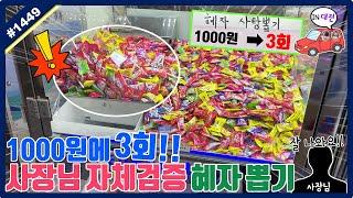 [대전편] 1000원에 무려 3판!! 사장님 자체 검증…