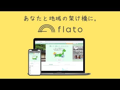flato(ふらっと) #0