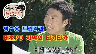 """무한도전 24회 #1 """"무한초등학교 소풍날"""" infinite challenge ep.24"""