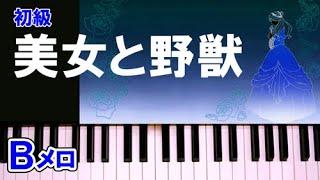 美女と野獣 ピアノ【Bメロ】ディズニー 初級 簡単 楽譜初心者向け|K2