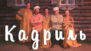 Кадриль (комедия, реж. Виктор Титов, 1999 г.)