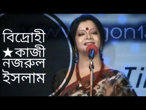 বিদ্রোহী (Bidrohi) | কাজী নজরুল ইসলাম | Bratati Bandyopadhyay Bengali Recitation