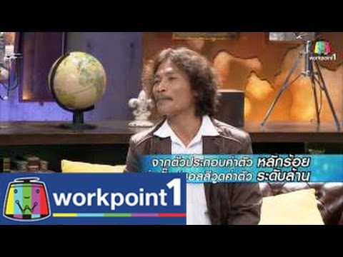 Weeknight Show: ตัวประกอบไทยค่าตัวหลักร้อย สู่ฮอลลีวูดค่าตัวหลักล้าน