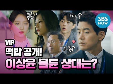 [VIP] 본격 궁예질! 이상윤의 여자는 ooo이다! / 'VIP' Special   SBS NOW