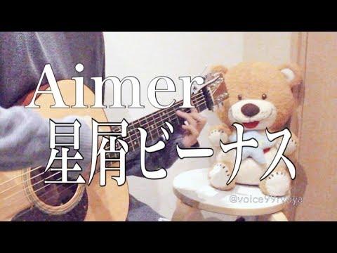 星屑ビーナス / Aimer cover Mp3