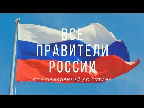 ОТ РЮРИКОВИЧЕЙ ДО ПУТИНА. Все правители Российского государства