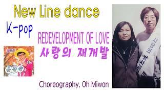New Line dance,  사랑의 재개발 (REDE…