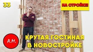 Комплексный ремонт квартиры в СПб / ЖК Три ветра