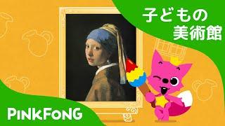 きらきら しんじゅの イヤリング - フェルメール | 子どもの美術館 | ピンクフォン・アート