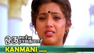 Kanmani... | Oru Oorla Oru Rajakumari | Tamil Superhit Movie Song