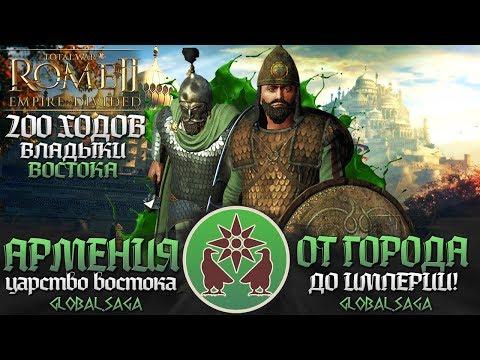 АРМЕНИЯ ИМПЕРИЯ ВОСТОКА ● От Поселения до Огромной Империи! ● Global Saga ● Total War: Rome 2