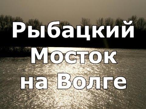 Рыбацкий мосток на Волге своими руками, Russian fishing place