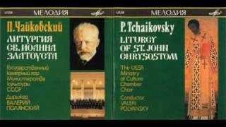 Tchaikovsky - Pridite, Svyati Boze.wmv