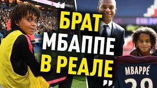 Реал Хочет Купить 13 и Летнего Брата Мбаппе
