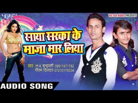 पटक के चुम्मा लेबो - Saya Sarka Ke Maza Maar Liya - M.K Chandravanshi - Bhojpuri Hit Song 2016 New