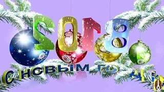 Весёлое и красивое поздравление с Новым годом 2018
