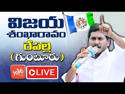 YS Jagan LIVE | YSRCP Public Meeting At Repalle Guntur | YCP LIVE | YOYO TV LIVE