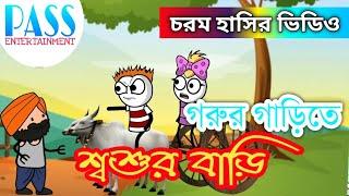 শ্বশুরবাড়ি গরুর পিঠে   Madhyamik Pass   হাসির ভিডিও   Bangla Comedy Video   Funny Cartoon by Pass