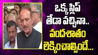 Opposition Leaders Meeting Ends With EC || Chandrababu , Congress || Bharat Today