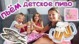 видео: Дети пьют -  детское пиво!!! Шок!!  и VLOG в Кёльн/k