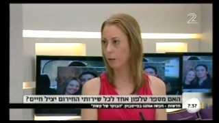 ערוץ 2 בכתבה עם הדס נעמן על חוק איחוד מוקדי החירום
