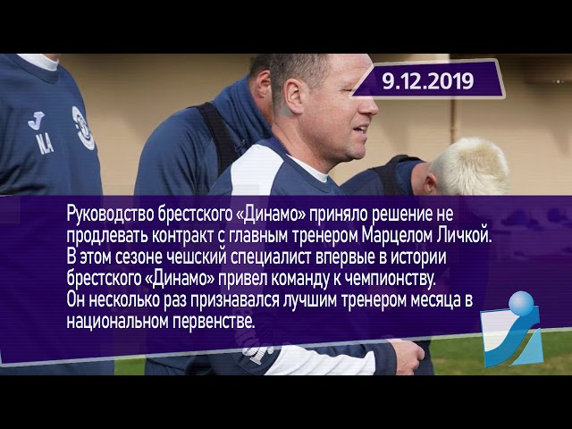Новостная лента Телеканала Интекс 09.12.19.