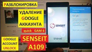 разблокировка аккаунта google Senseit A109 FRP Bypass Google account senseit a 109