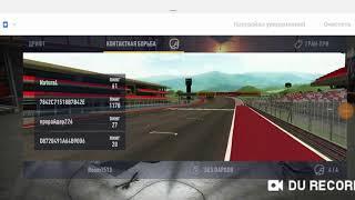 Дрифт на Гран При
