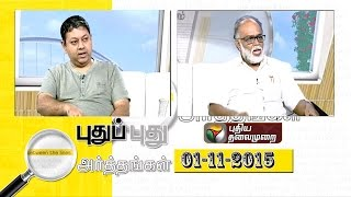 Puthu Puthu Arthangal today spl shows 01-11-2015 full hd youtube video 1.11.15 | Puthiya Thalaimurai TV Show 1st November 2015 at srivideo