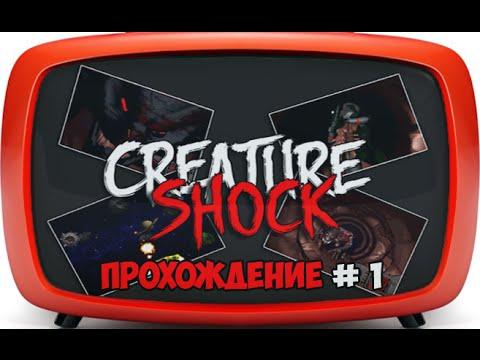 Creature Shock | 3DO | прохождение #1