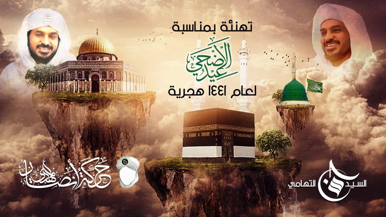 الشيخ حسن التهامي || تهنئة عيد الأضحى المبارك ممزوجة بالبكاء والحرقة على ايام مكه