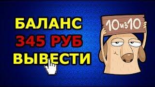 Как я зарабатываю на отзывах. Сайт Irecommend.ru