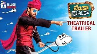 Naruda DONORuda Movie Theatrical Trailer | Sumanth | Pallavi Subhash | Telugu Cinema