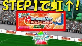 【たたかえドリームチーム グローバル版】実況#506 やっぱピエール欲しい!とりあえずワンセットだけ... Captain Tsubasa Dream Team Transfer!