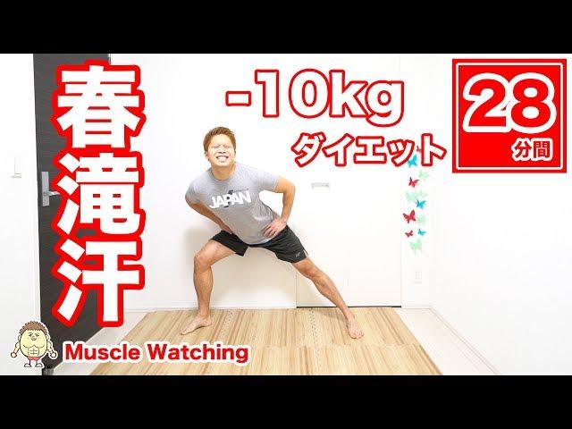 【28分】10kg痩せる!春の滝汗痩せ祭り! | Muscle Watching