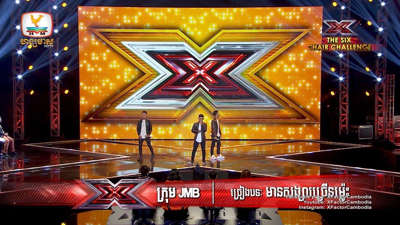 ក្រុមចុងក្រោយត្រូវផ្លាស់ប្តូរកៅអីទៀតហើយ - X Factor Cambodia - The Six Chairs Challenge