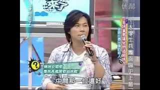 [康熙來了] 楊培安 - 口是心非 + Rising Force