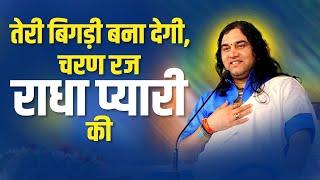 Teri Bigdi Bana Degi Charan Raj Radha Pyari - लेटेस्ट राधा रानी भजन 2015