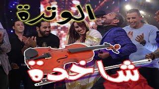 chaabi 2015 nayda chakhda jarra e lwatra l3alwa chtih erdih شعبي 2015 نايضة
