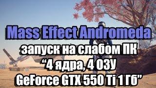 Тест Mass Effect Andromeda запуск на слабом ПК 4 ядра, 4 ОЗУ, GeForce GTX 550 Ti 1 Гб
