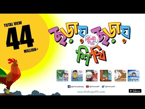 Shishupatth   শিশুপাঠ   Kids Rhymes   Kids Poem   Kids Song