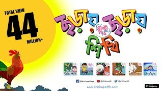 Shishupatth | শিশুপাঠ | Kids Rhymes | Kids Poem | Kids Song