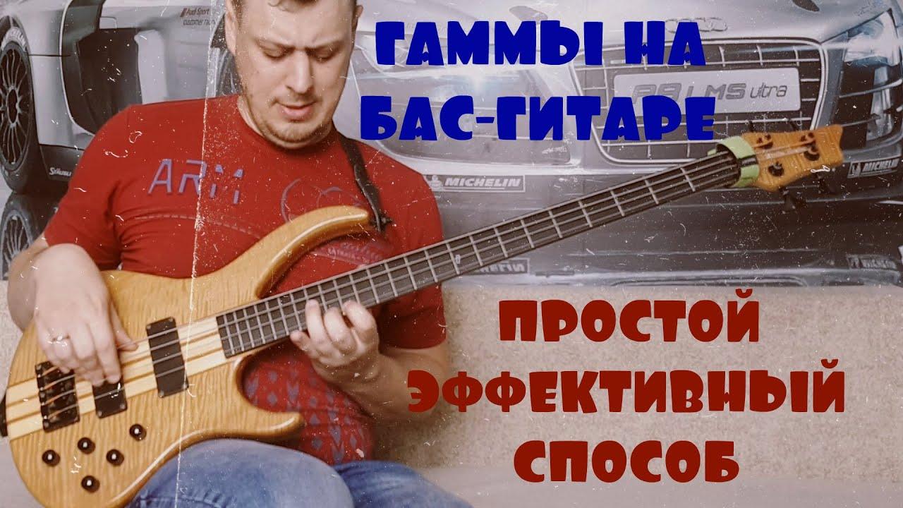 Простой и Эффективный Способ Обыгрывания Гамм на Бас-гитаре
