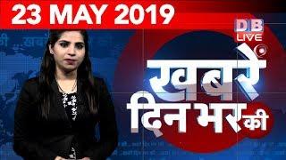 23 May 2019 | दिनभर की बड़ी ख़बरें | Today's News Bulletin | Hindi News India |Top News | #DBLIVE