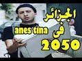Anes Tina: انس تينا في مستقبل سنة 2050